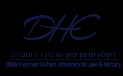 """עו""""ד דקלה הרמן כהן     Dikla Herman-Cohen Advocate"""